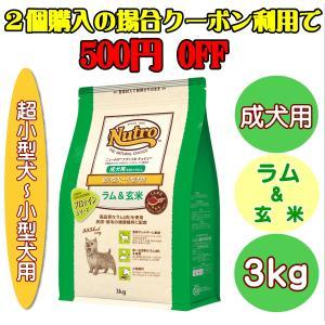 ニュートロ ナチュラルチョイス 成犬用 ラム&玄米 超小型犬〜小型犬用 3Kg