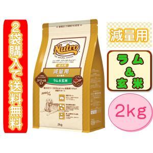 ニュートロ ナチュラルチョイス 成犬用 減量用 ラム&玄米 全犬種用 2Kg