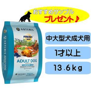 ARTEMIS アーテミス フレッシュミックス アダルトドッグ 13.6kg