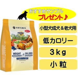 ARTEMIS アーテミス フレッシュミックス ウェイトマネージメント&スモールシニアドッグ 3kg
