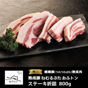 肉 ギフト 熟成肉 豚肉 おふトン ステーキセット(約800g)