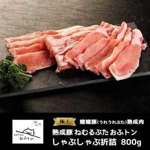 肉 ギフト 熟成肉 豚肉 おふトン しゃぶしゃぶセット(200g×4p[約800g])