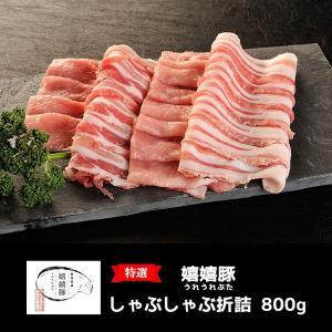 肉 ギフト 豚肉 嬉嬉豚 しゃぶしゃぶセット(約800g)