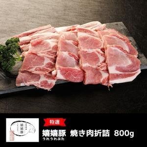 肉 ギフト  焼き肉 焼肉  嬉嬉豚セット(約800g)