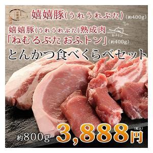 お中元 御中元 肉 ギフト  とんかつ 熟成肉 豚肉 おふトン・嬉嬉豚 食べくらべ(各3枚/約400...