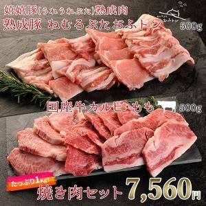 牛肉 ギフト 焼き肉 焼肉 バーベキュー BBQ 熟成肉 豚肉 ねむるぶたおふトン& 国産牛 約1k...