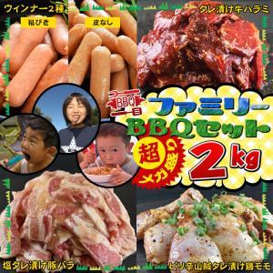 バーベキュー BBQ 肉 セット 2kg ファミリーバーベキ...
