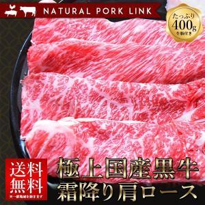 すき焼き 肉 牛肉 国産黒牛 肩ロース 霜降り すき焼き し...