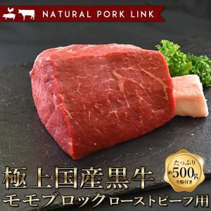 ローストビーフ 牛肉 ブロック 国産黒牛  モモ (約500...