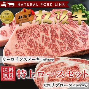 和牛 肉 牛肉 ステーキ ギフト 松阪牛 黒毛和牛 サーロイン約270g リブロース2枚約380g ...