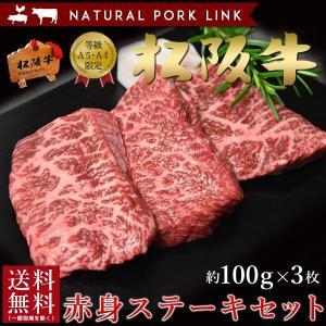 お中元 肉 ギフト ランキング Gift 牛肉 ステーキ 松...