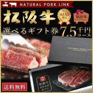 ギフト カタログ 肉 松阪牛 7,500円 (内祝い 出産内...