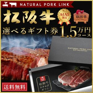 ギフト カタログ 肉 松阪牛 15,000円 (内祝い 出産...
