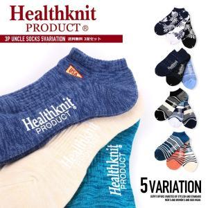 Healthknit ヘルスニット 靴下 メンズ  3P 3セット ソックス くるぶし 夏用  バリ...