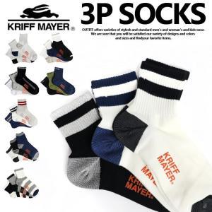 商品名 : ソックス メンズ 靴下 セット 3足組 3P KRIFF MAYER クリフメイヤー 短...