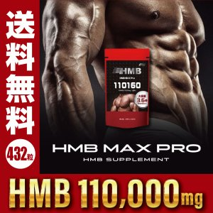 HMB サプリ【メーカー販売】『HMB MAX pro 432粒』【コスパ最大級!HMB 110,0...