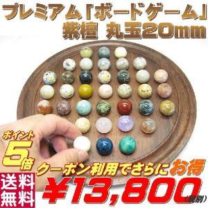 ボードゲーム ソリティア 紫檀 天然石 丸玉 20mm|naturalstones