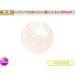 ローズクォーツ(quartz rose) 丸玉 12mm ソリティア玉パワーストーン 天然石 金スマ 瀬戸内寂聴|naturalstones