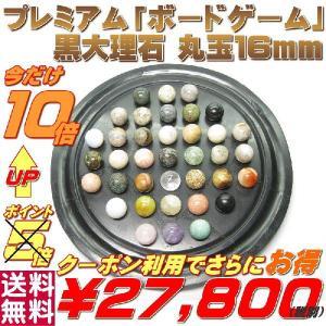 ボードゲーム ソリティア 黒大理石 丸玉 16mm|naturalstones