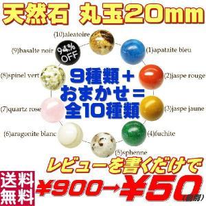 天然石 丸玉 20mm ソリティア玉 パワーストーン(972円→54円 94%off レビュー書くだけ) naturalstones