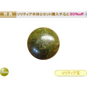 グリーンアパタイト 天然石 丸玉 10mm ソリティア玉 人気のパワーストーン 金スマ 瀬戸内寂聴|naturalstones