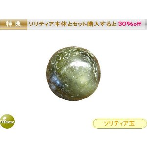 ラブラドライト 天然石 丸玉 10mm ソリティア玉 人気のパワーストーン 金スマ 瀬戸内寂聴|naturalstones