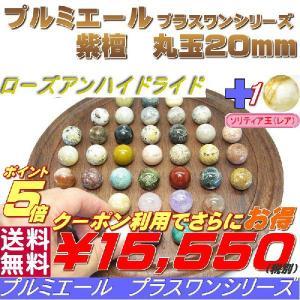 《プラスワン ローズアンハイドライド》ソリティア 紫檀 丸玉 20mm(天然石のボードゲーム) プレゼントに人気!パズルゲーム・知育玩具|naturalstones