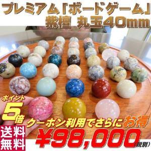 ソリティア 紫檀 丸玉 40mm(天然石のボードゲーム)プレゼントにオススメ・知育玩具・パズルゲーム 金スマ 瀬戸内寂聴|naturalstones