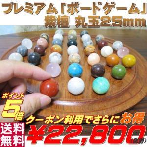 ソリティア 紫檀 丸玉 25mm(天然石のボードゲーム)プレゼントにオススメ・知育玩具・パズルゲーム 金スマ 瀬戸内寂聴|naturalstones