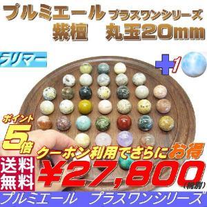 《プラスワン ラリマー》ソリティア 紫檀 丸玉 20mm(天然石のボードゲーム) プレゼントに人気!パズルゲーム・知育玩具|naturalstones