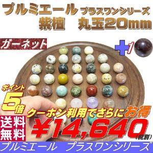 《プラスワン ガーネット》ソリティア 紫檀 丸玉 20mm(天然石のボードゲーム) プレゼントに人気!パズルゲーム・知育玩具|naturalstones