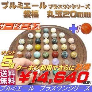《プラスワン サードオニキス》ソリティア 紫檀 丸玉 20mm(天然石のボードゲーム) プレゼントに人気!パズルゲーム・知育玩具|naturalstones
