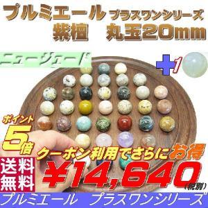 《プラスワン ニュージェイド》ソリティア 紫檀 丸玉 20mm(天然石のボードゲーム) プレゼントに人気!パズルゲーム・知育玩具|naturalstones