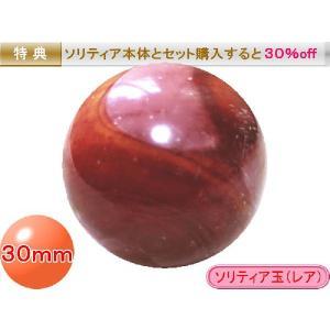 ジャスパーインプライム 天然石 丸玉 30mm ソリティア玉【人気のパワーストーン 販売 ショップ】|naturalstones