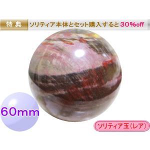 化石木/珪化木 天然石 丸玉 60mm ソリティア玉【人気のパワーストーン 販売 ショップ】|naturalstones