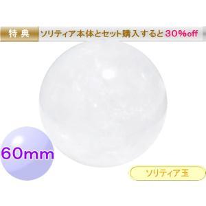 水晶 天然石 丸玉 60mm ソリティア玉【人気のパワーストーン 販売 ショップ】|naturalstones
