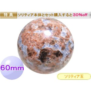 レッドドロミ 天然石 丸玉 60mm ソリティア玉【人気のパワーストーン 販売 ショップ】|naturalstones