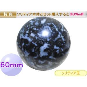 ガブロ 天然石 丸玉 60mm ソリティア玉【人気のパワーストーン 販売 ショップ】|naturalstones