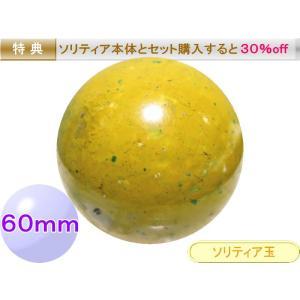 イエロージャスパー 天然石 丸玉 60mm ソリティア玉【人気のパワーストーン 販売 ショップ】|naturalstones