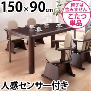 【セット割で3000円引】こたつテーブル ダイニングこたつ 長方形 アコード 150x90cm ハイタイプ|naturalstones