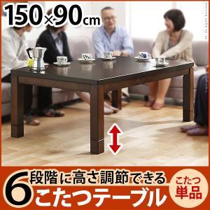 こたつテーブル ダイニングこたつ 長方形 スクット 150x90cm ハイタイプ|naturalstones