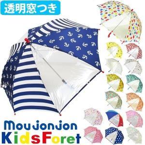 傘 子供用 男の子 女の子 Kids Foret キッズフォーレ Moujonjon ムージョンジョン 45cm 50cm S M 雨具 レイン 保育園|naturalstyle-yh