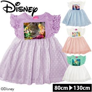 ディズニー プリンセス ドレス キッズ なりきりワンピース 半袖 子供 ベビー 女の子 ラプンツェル...
