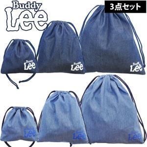 巾着3点セット Buddy LEE 大中小 男の子 女の子 キッズ 体操着袋 コップ袋 習い事 塾 ...