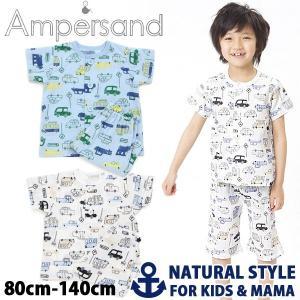 アンパサンド セール パジャマ 半袖 男の子 前開き Ampersand 子供服 ベビー|naturalstyle-yh