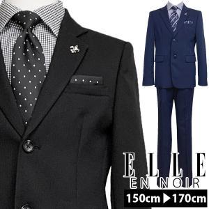 卒業式 スーツ 男の子 ブランド フォーマル 150cm 160cm 170cm エルアンノワール ELLE en noir 子供服 ジュニア ジャケット ロングパンツ ネクタイ付|naturalstyle-yh