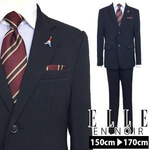 卒業式 スーツ 男の子 ブランド フォーマル 150cm 160cm 170cm エルアンノワール ELLE en noir 子供服 ジュニア ジャケット ロングパンツ ネクタイ付き|naturalstyle-yh