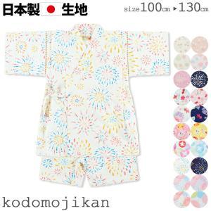 4b93ba2ade123 甚平(女の子用)|ベビー、キッズ、マタニティ 通販 - Yahoo!ショッピング