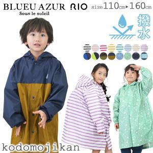 レインコート キッズ ランドセル 撥水 ブルーアズール 150 BLUEU AZUR 子供|naturalstyle-yh