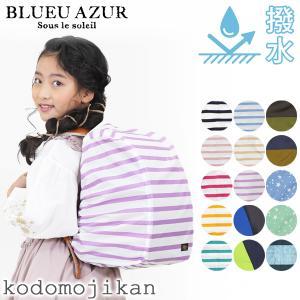 ランドセルカバー 男の子 女の子 雨 おしゃれ BLUEU AZUR ブルーアズール ワイド対応 ランドセル レインカバー 収納袋付き 雨具|naturalstyle-yh